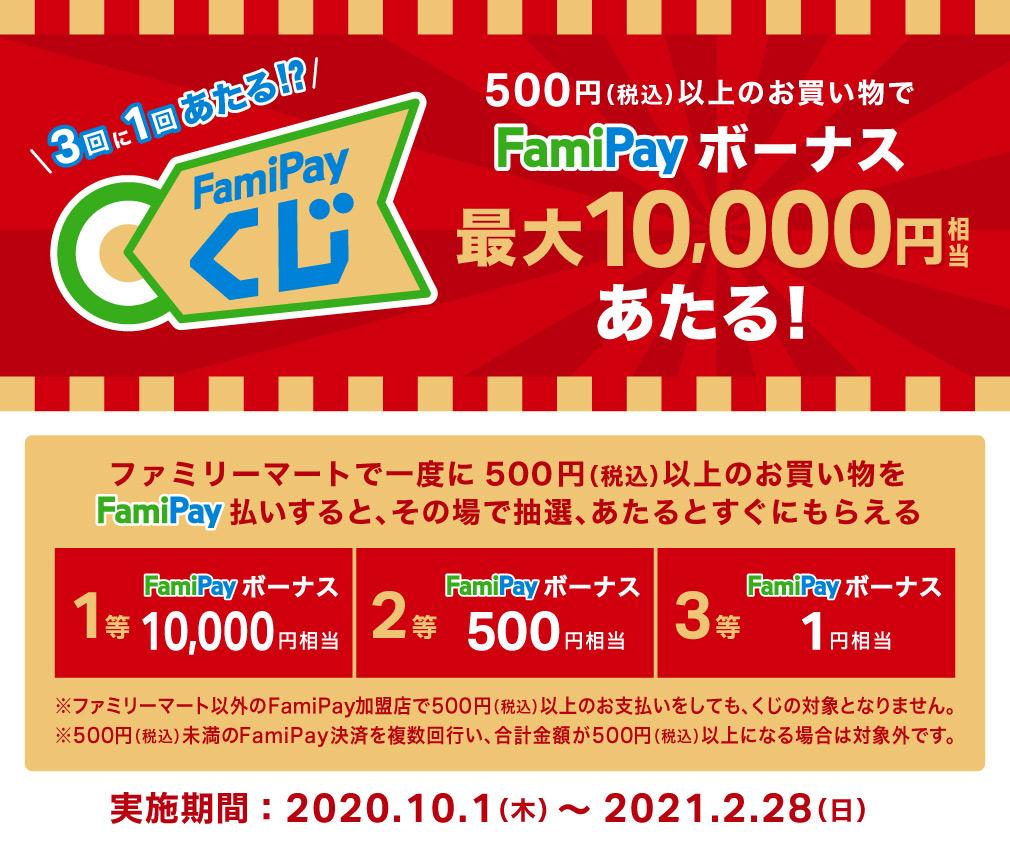 500円以上のお買い物でFamiPayボーナス最大10,000円相当あたる!