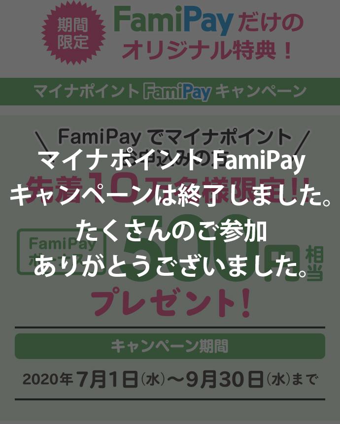 マイナポイントFamiPayキャンペーンは終了しました。たくさんのご参加ありがとうございました。
