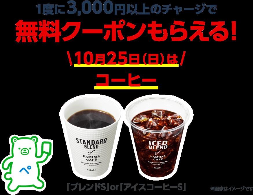 1度に3,000円以上のチャージで無料クーポンもらえる!10月25日(日)はコーヒー