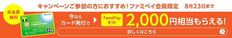 キャンペーンご参加の方におすすめ!ファミペイ会員限定 8月23日まで 今ならカード発行でFamiPayギフト2,000円相当もらえる!
