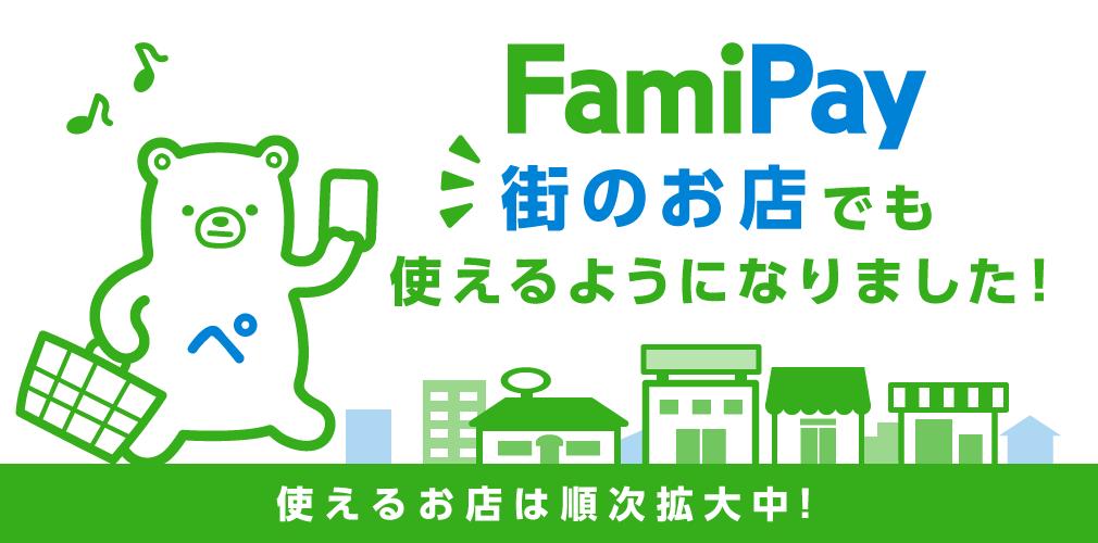 FamiPay街のお店でも使えるようになりました! 使えるお店は順次拡大予定!