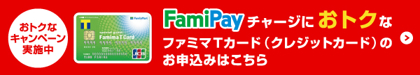 お得なキャンペーン実施中!FamiPayチャージにおトクなファミマTカード(クレジットカード)のお申し込みはこちら