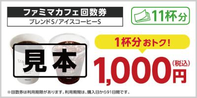 ファミマカフェ回数券 ブレンドS/アイスコーヒーS 11杯分(1杯分おトク)1,000円(税込)