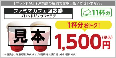 ファミマカフェ回数券 ブレンドM/アイスカフェラテ 11杯分(1杯分おトク)1,500円(税込)
