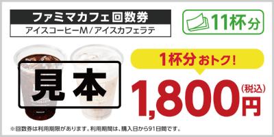 ファミマカフェ回数券 アイスコーヒーM/アイスカフェラテ 11杯分(1杯分おトク)1,800円(税込)