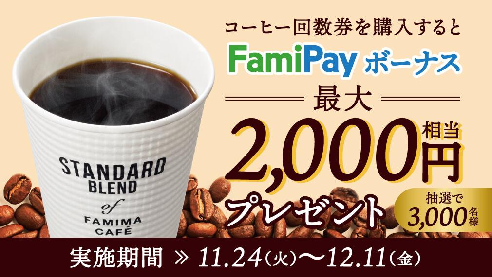 コーヒー回数券を購入するとFamiPayボーナス 最大2,000円相当プレゼント抽選で3,000名様 実施期間 11.24(火)〜12.11(金)