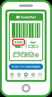 ご回答終了後、ホーム画面に500円相当のFamiPayボーナスが進呈されます。