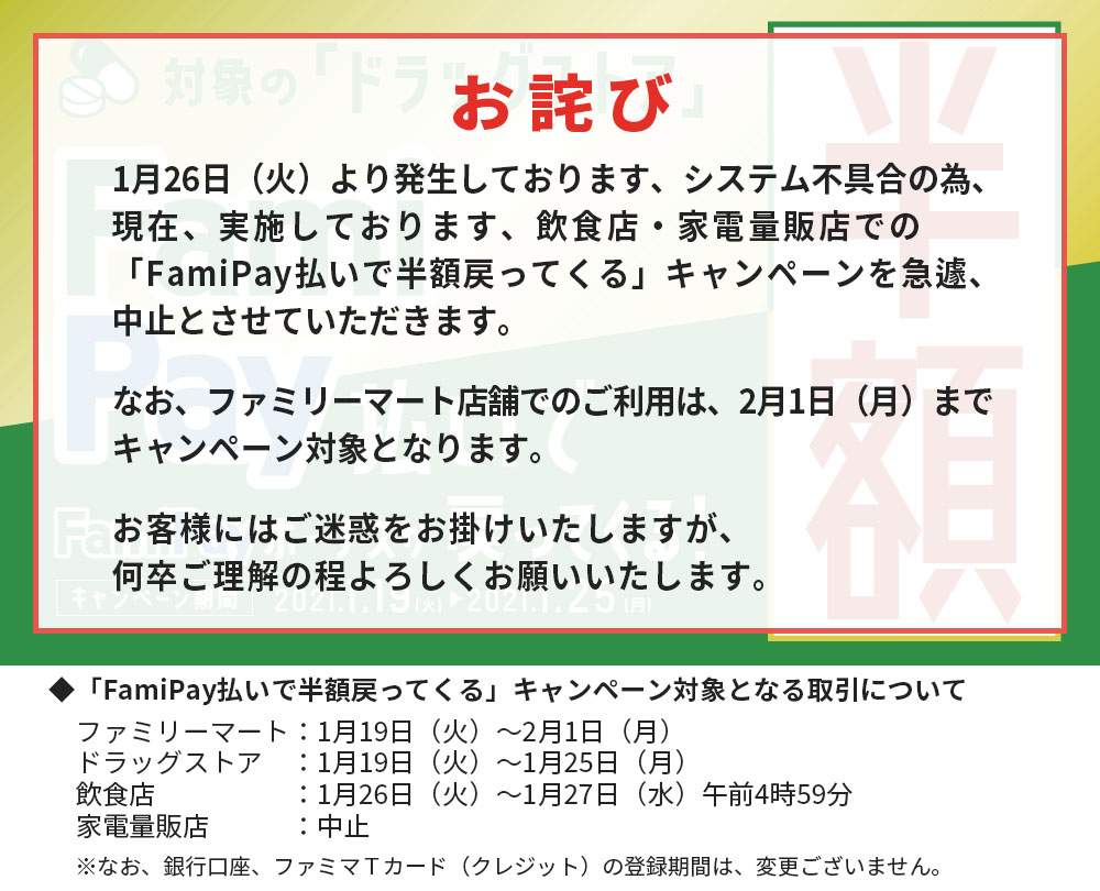 FamiPay払いで半額キャンペーン