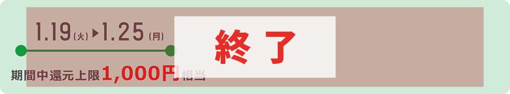 1.19(火)▶︎1.25(月)期間中上限1,000円相当