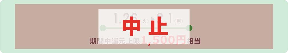 1.26(火)▶︎2.1(月)期間中上限1,500円相当
