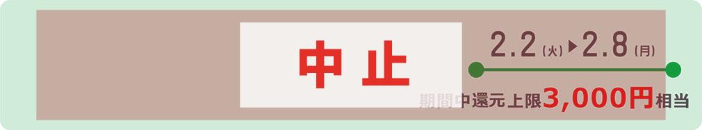 2.2(火)▶︎2.8(月)期間中上限3,000円相当