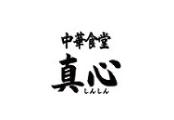 中華食堂真心