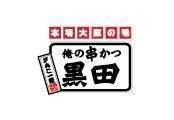 串カツ黒田