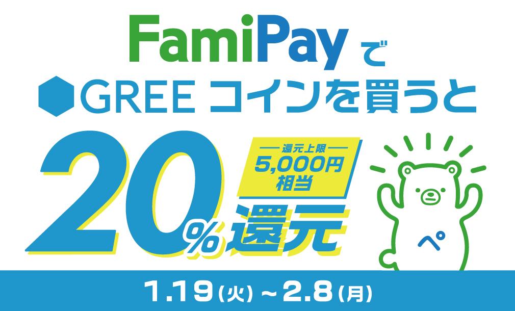 FamiPay×GREEキャンペーン