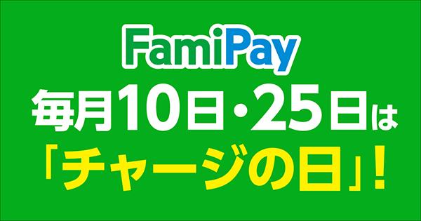 FamiPay毎月10日・25日はチャージの日!