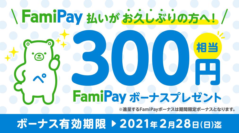 FamiPay払いがお久しぶりの方へ 300円相当 FamiPayボーナスプレゼント ボーナス有効期限 2021年2月28日(日)迄