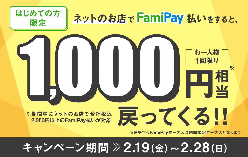 はじめての方限定 ネットのお店でFamiPay払いをすると、1,000円相当戻ってくる!! 2021年2月19日(金)~2021年2月28日(日)