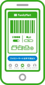 5月20日(木)頃50円相当のFamiPayボーナスが進呈されます。「FamiPay(残高・ボーナス)」よりご確認ください。