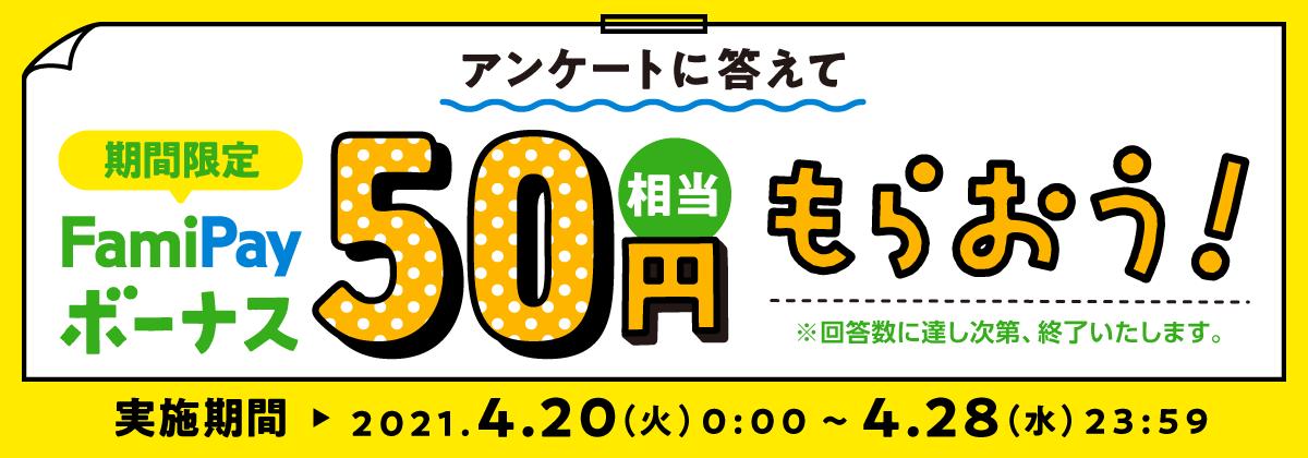 FamiPayボーナス アンケートに答えて50円相当もらおう!