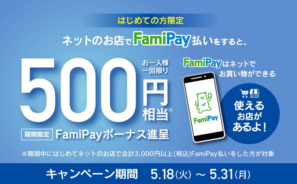 はじめての方限定 ネットのお店でFamiPay払いをすると、500円相当の期間限定FamiPayボーナスを進呈 2021年5月18日(火)~2021年5月31日(月)