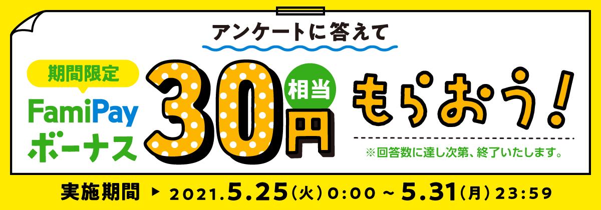 FamiPayボーナス アンケートに答えて30円相当もらおう!