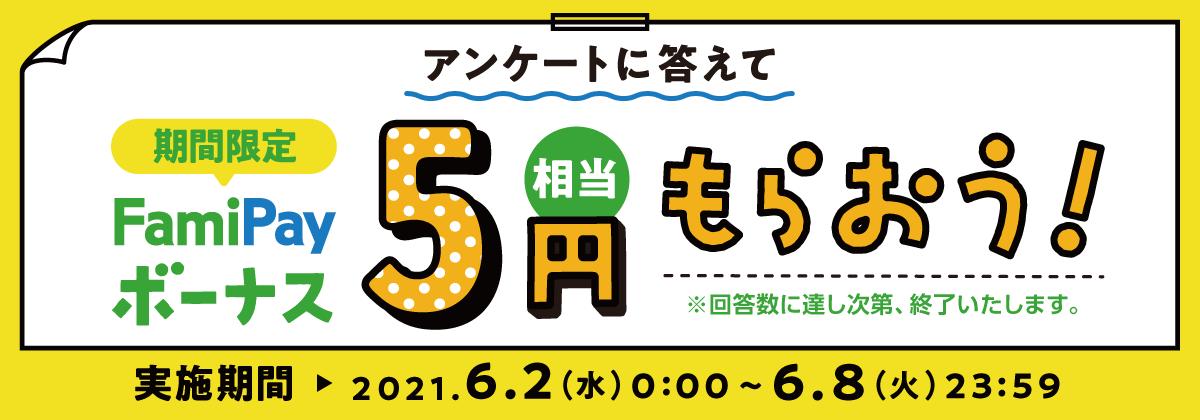 アンケートに答えて 期間限定FamiPayボーナス 5円相当もらおう!