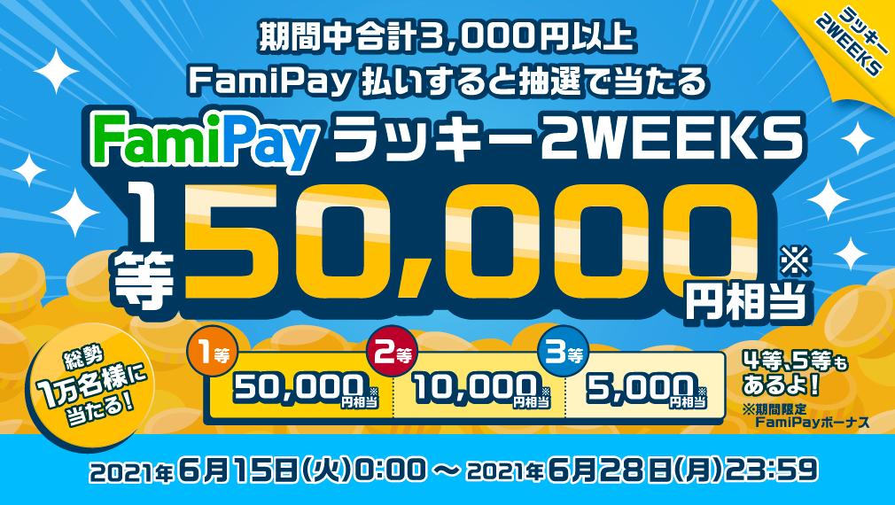 3,000円以上FamiPay払いすると期間限定FamiPayボーナス最大50,000円相当プレゼント。抽選で10,000名※期間限定FamiPayボーナス