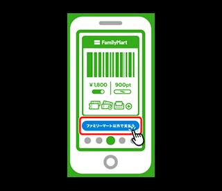 ファミマのアプリのホーム画面にある「ファミリーマート以外で支払う」ボタンをタップ