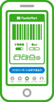 7月28日(水)頃に10円相当の期間限定FamiPayボーナスが進呈されます。マイページ内「FamiPay(残高・ボーナス)」よりご確認ください。