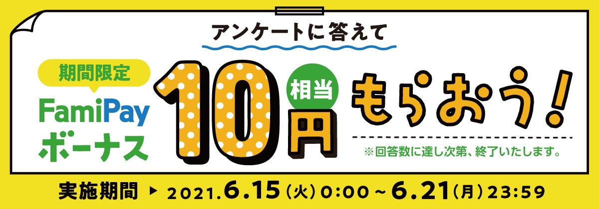 FamiPayボーナス アンケートに答えて10円相当もらおう!