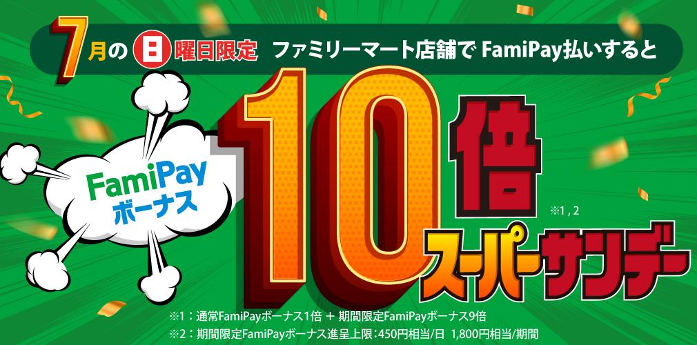 7月の日曜限定ファミリーマート店舗でFamiPay払いするとFamiPayボーナス10倍スーパーサンデー