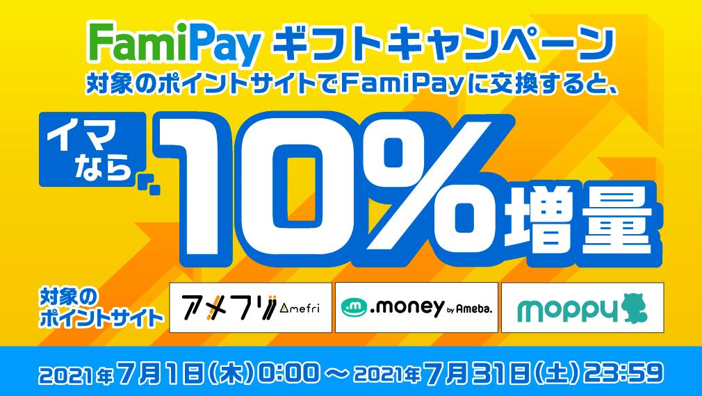 ポイント交換でFamiPayギフトへ超お得10%増量
