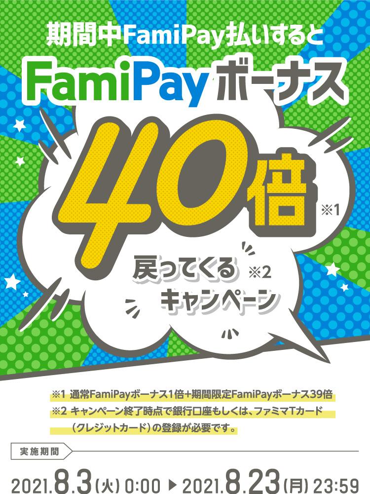 期間中FamiPay払いするとFamiPayボーナス40倍戻ってくるキャンペーン