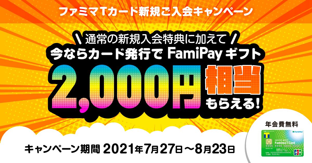ファミマTカード新規ご入会キャンペーン。通常の新規入会特典に加えて今ならカード発行でFamiPayボーナス2,000円相当もらえる!
