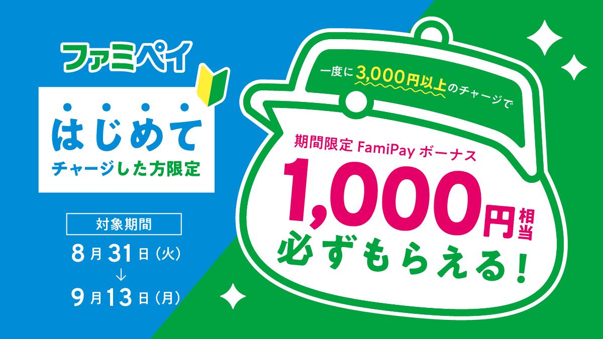はじめてチャージした方限定FamiPayボーナス1,000円必ずもらえる!