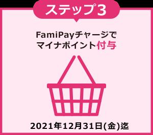 ステップ3 FamiPayチャージでマイナポイント付与