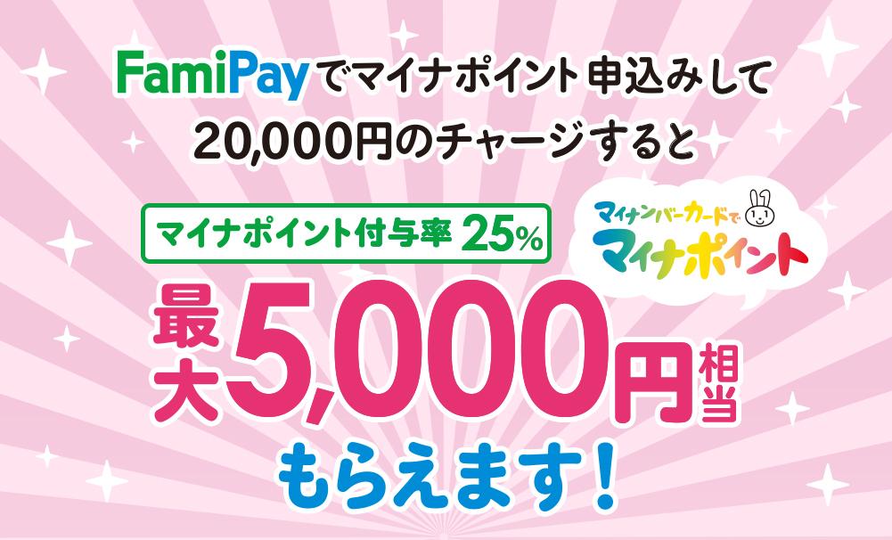 最大5,000円相当もらえます!