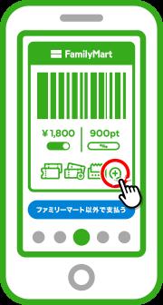「FamiPayチャージ」をタップします。 ※「FamiPayを使う」を'ON'にしてご利用ください。