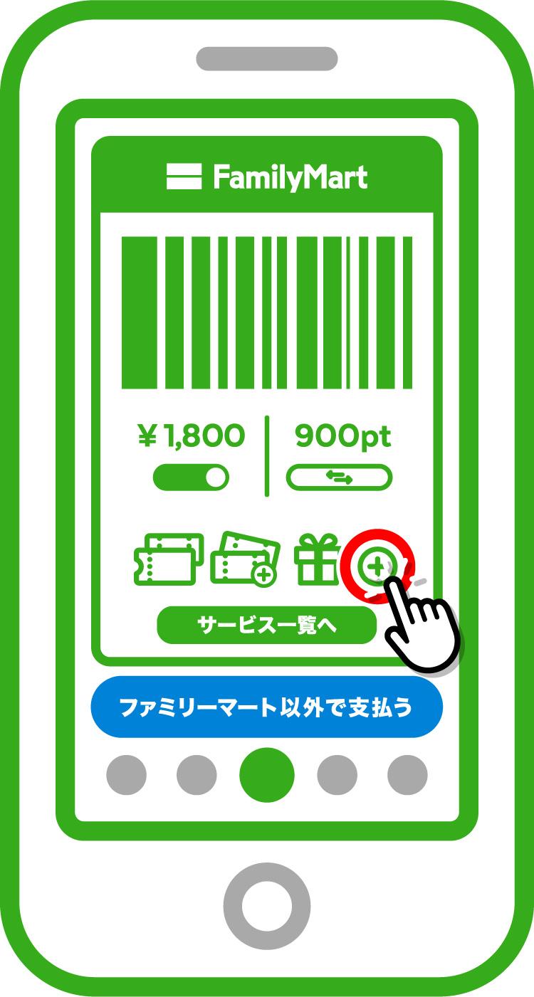 「FamiPayチャージ」をタップ。※「FamiPayを使う」を'ON'にしてご利用ください。