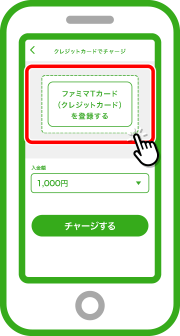 事前に設定した暗証番号を入力後、「ファミマTクレカ(クレジットカード)を登録する」をタップします。