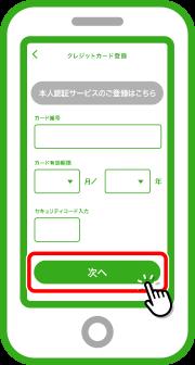 カード番号、カード有効期限、セキュリティコードを入力して「次へ」をタップします。