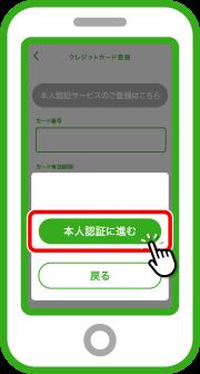 本人認証に進むボタンをタップ。※本人認証には事前に本人認証サービス「登録が必要です。登録サイトに遷移します。