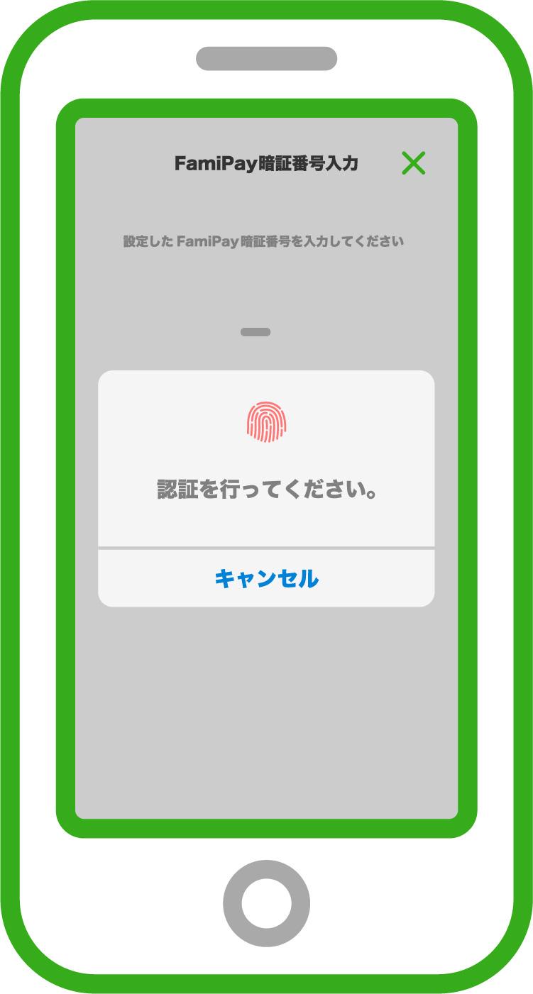 指紋などで「生体認証」を行うか、「FamiPay暗証番号」を入力して「決定する」をタップします。