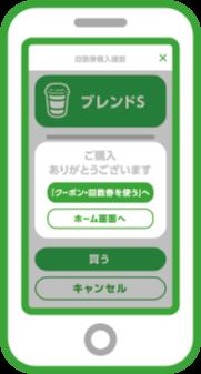 購入完了です。購入済みの回数券はホーム画面の「クーポン・回数券を使う」に表示されます。