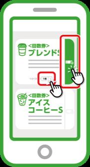 ホーム画面の「クーポン・回数券を使う」から、利用する回数券の使う枚数を選択後「使う」をタップし「この内容でOK」をタップします。