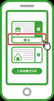 ホーム画面の「クーポン・回数券を使う」をタップし、贈りたい回数券を選択後「贈る」をタップします。