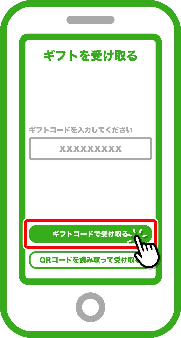 受け取ったギフトコードを入力し「ギフトコードで受け取る」をタップします。