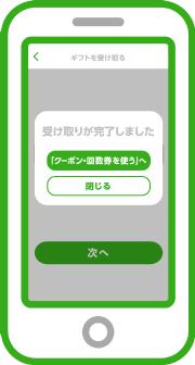 受け取り完了です。受け取った回数券は、ホーム画面の「クーポン・回数券を使う」に表示されます。