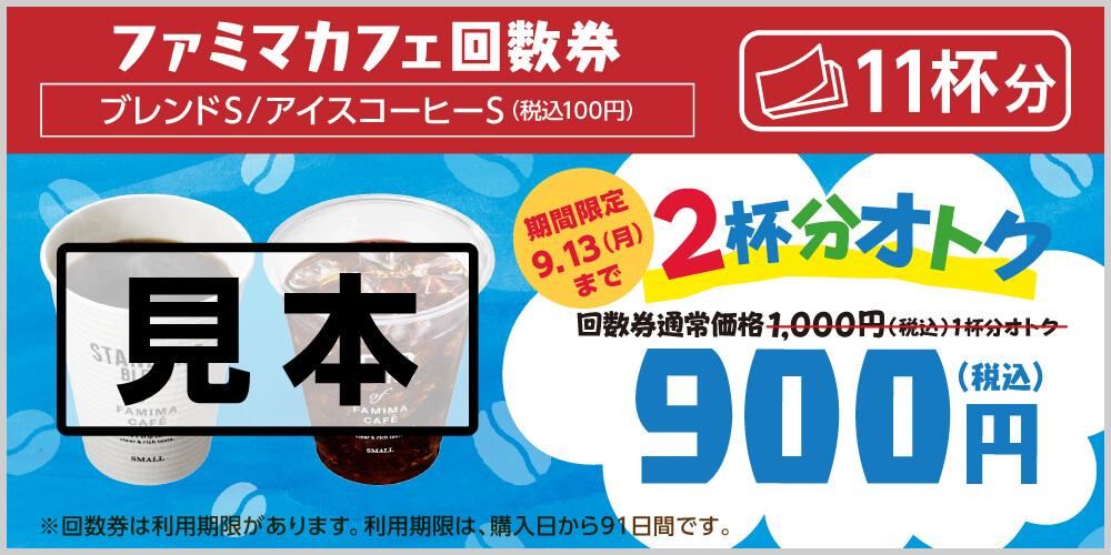 ファミマカフェ回数券1,000円