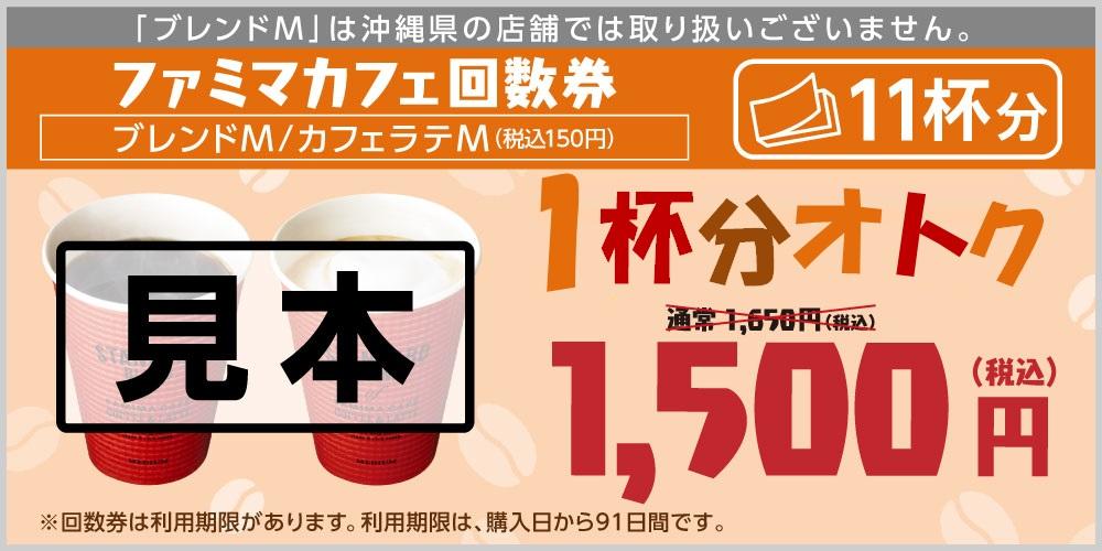ファミマカフェ回数券1,500円